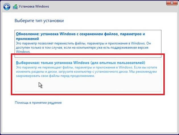 ustanovka-windows-10-3.jpg