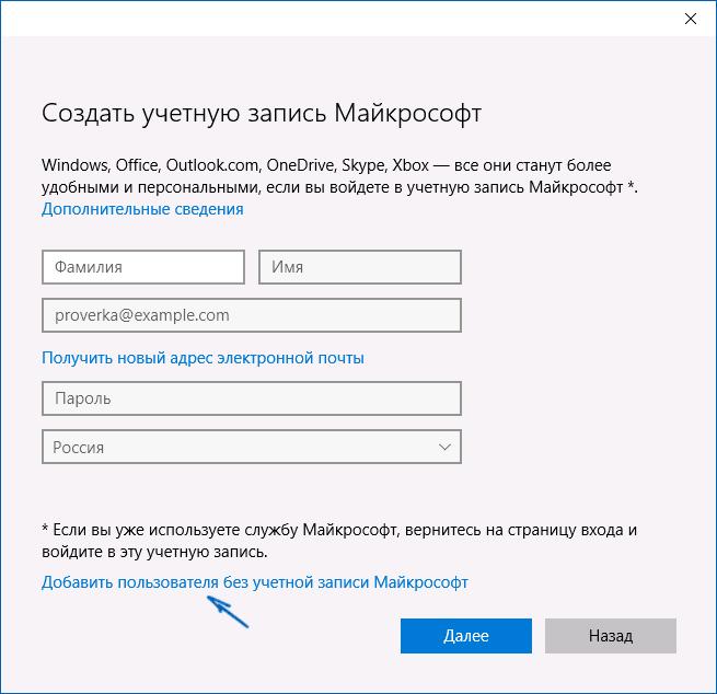 create-windows-10-microsoft-account.png