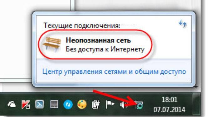 «Неопознанная сеть» в Windows 10: разбираемся с ошибкой