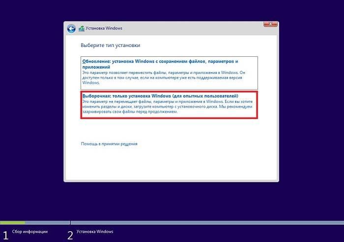 Install_Windows_10_8.jpg