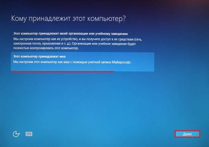 Install_Windows_10_18.jpg
