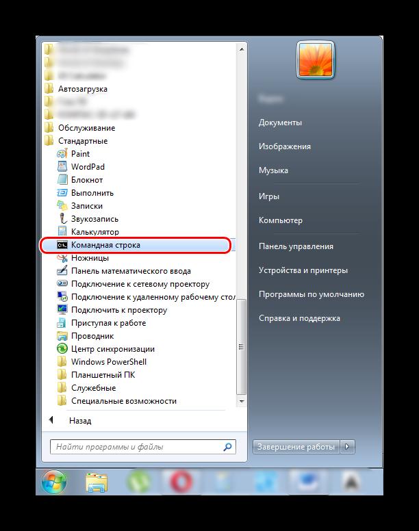 kak_otkryt_porty_v_windows-image1.png
