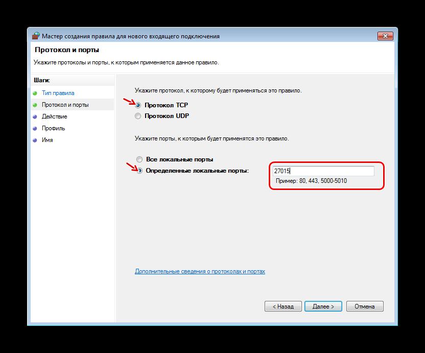 kak_otkryt_porty_v_windows-image8.png