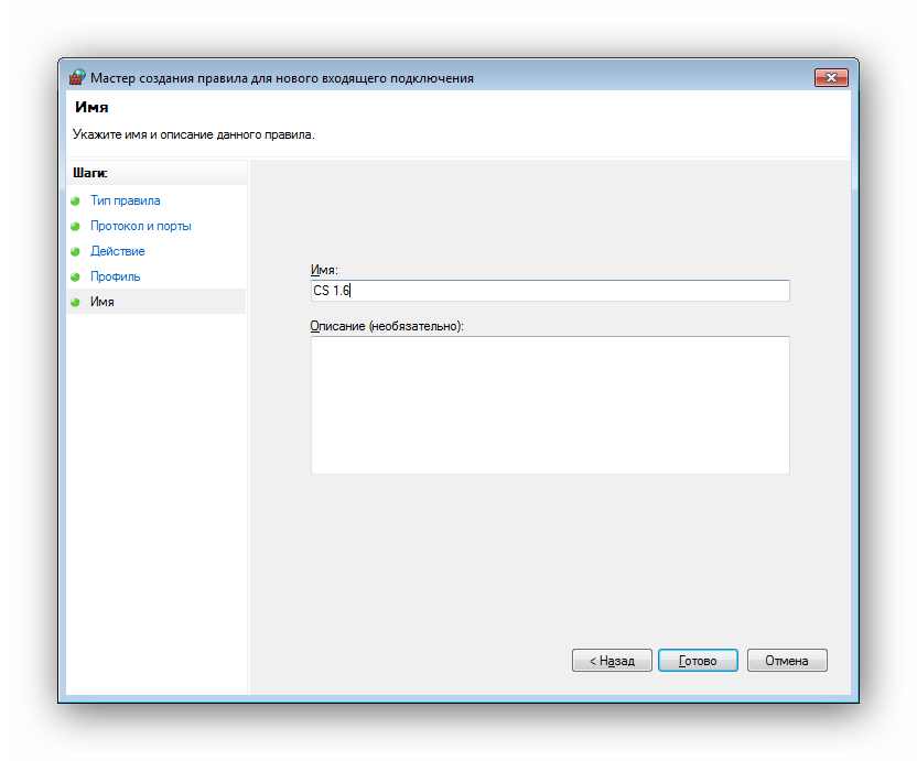 kak_otkryt_porty_v_windows-image11.png