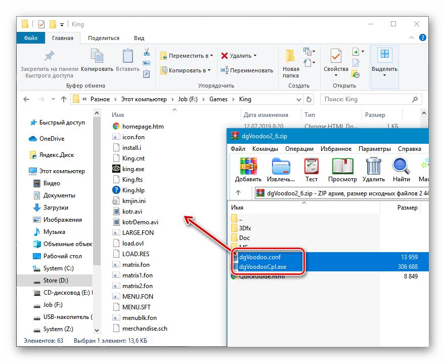 Kopirovanie-fajlov-programmy-dgVoodoo-v-papku-s-igroj-Dalnobojshhiki-2-v-Windows-10.png