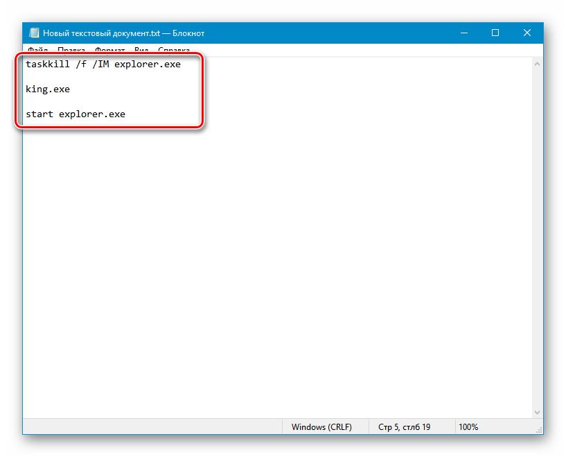 Vvod-komand-v-komandnyj-fajl-dlya-zapuska-igry-Dalnobojshhiki-2-v-Windows-10.png