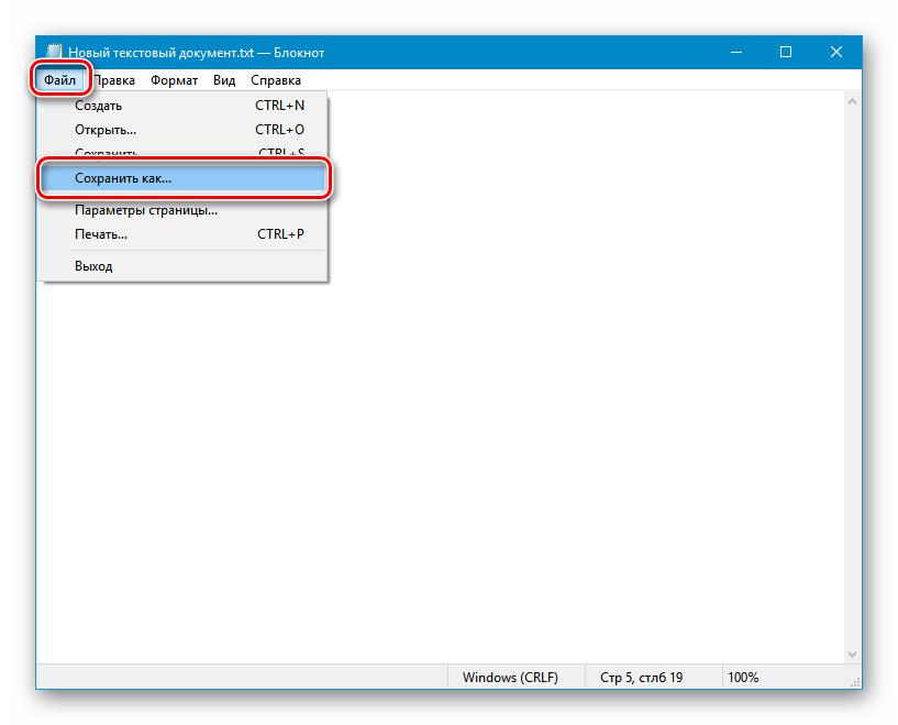 Perehod-k-sohraneniyu-komandnogo-fajla-dlya-zapuska-igry-Dalnobojshhiki-2-v-Windows-10.png