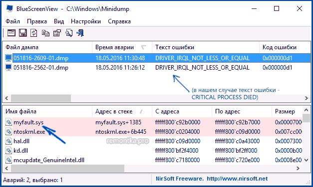 analyze-memory-dump-bluescreenview.png