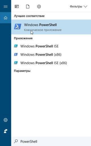Запуск-PowerShell-320x512.jpg