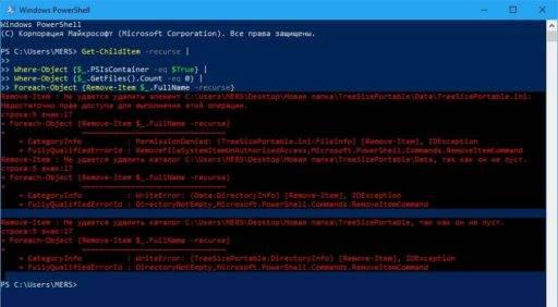 PowerShell-удаление-пустых-папок-512x282.jpg