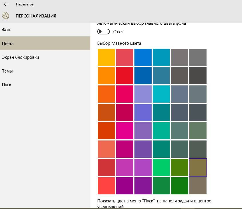 Vneshniy-vid-paneli-zadach-Windows-10.jpg