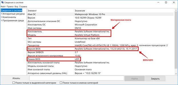 proshivka-bios-iz-pod-windows-image2.jpg
