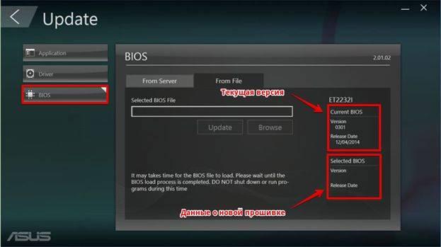 proshivka-bios-iz-pod-windows-image13.jpg