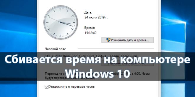 Sbivaetsya-vremya-na-kompyutere-Windows-10-660x330.png