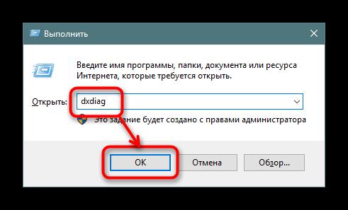 Zapusk-Sredstva-diagnostiki-DirectX-v-Windows-10.png