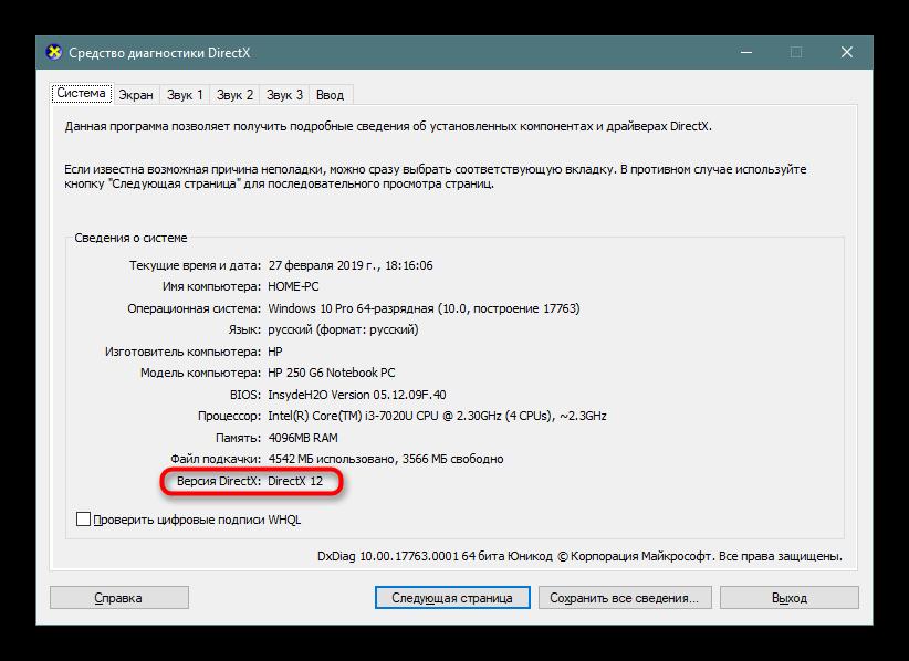 Prosmotr-versii-DirectX-cherez-Sredstvo-diagnostiki-DirectX-v-Windows-10.png