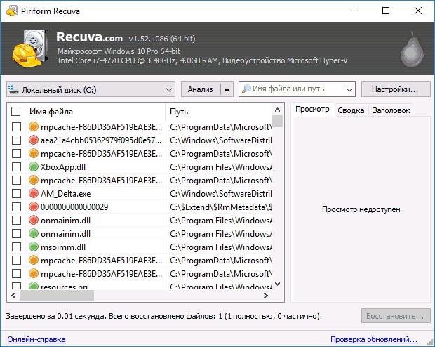 Восстановление данных в программе Recuva