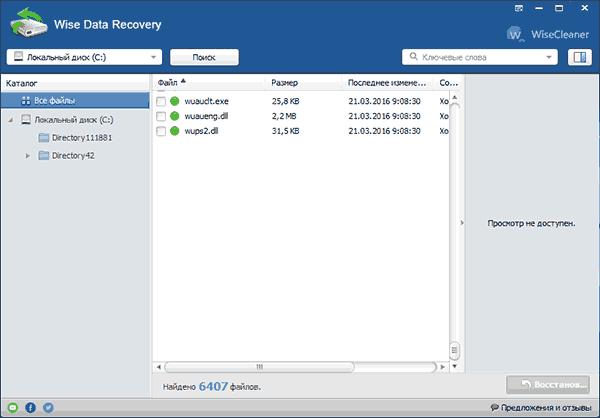 Главное окно Wise Data Recovery