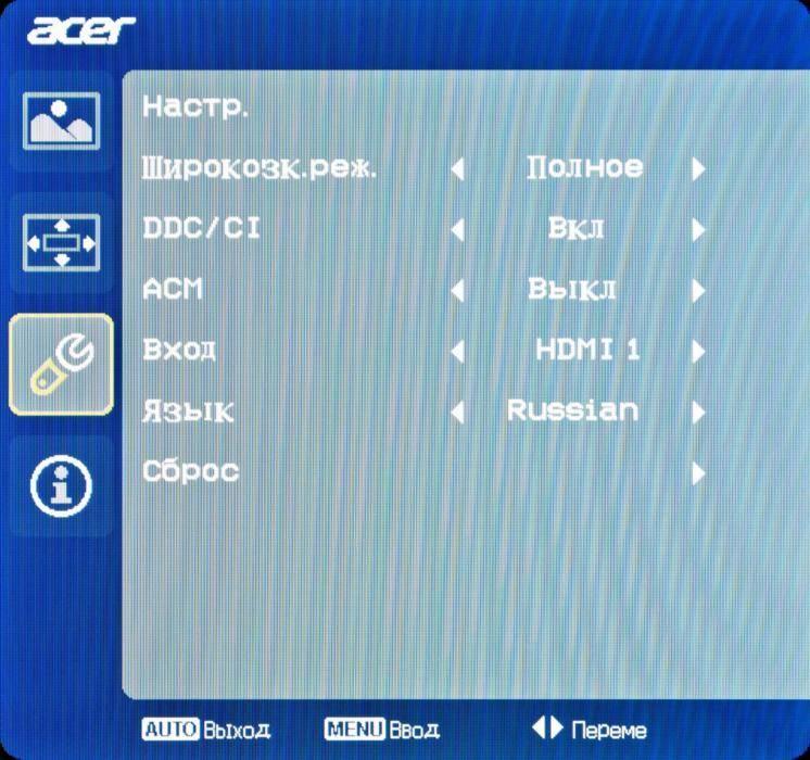 Izmenenie-nastroek-jekrana-monitora.jpg