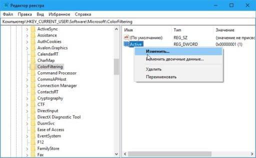 Редактор-реестра-чёрно-белый-экран-512x317.jpg
