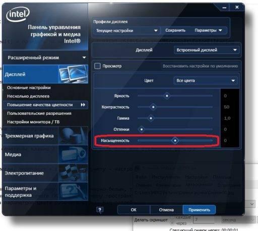 Панель-управления-графикой-насыщенность-512x459.jpg