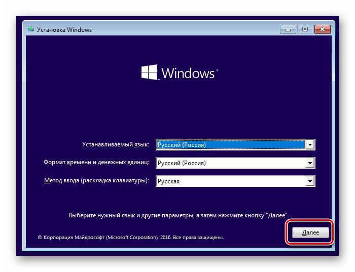 Perehod-k-zapusku-programmy-ustanovki-pri-zagruzke-s-ustanovovchnogo-nositelya-Windows-10.png