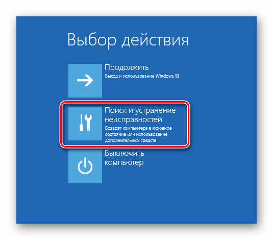 Prehod-v-blok-Poisk-i-ustranenie-neispravnostej-pri-ustanovke-OS-Windows-10.png