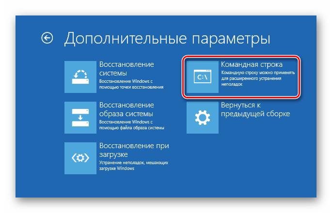 Zapusk-Komandnoj-stroki-iz-sredy-vosstanovleniya-pri-ustanovke-OS-Windows-10.png