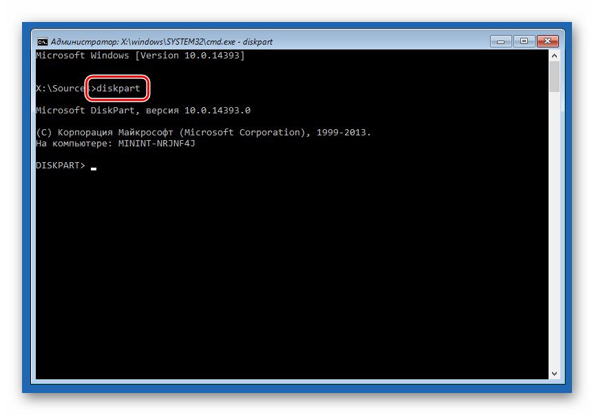 Zapusk-konsolnoj-diskovoj-utility-iz-Komandnoj-stroki-pri-ustanovke-OS-Windows-10.png