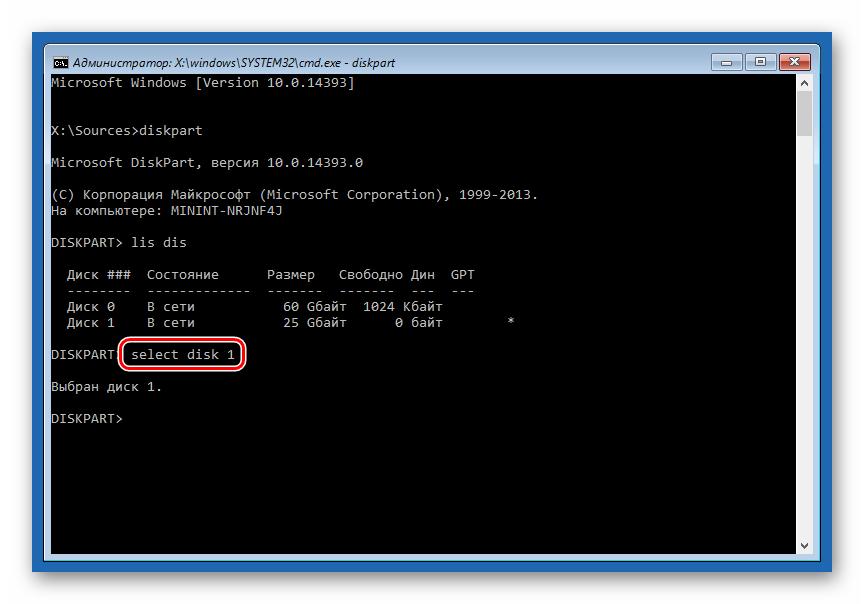 Vybor-zhestkogo-diska-dlya-preobrazovaniya-v-GPT-pri-ustanovke-OS-Windows-10.png