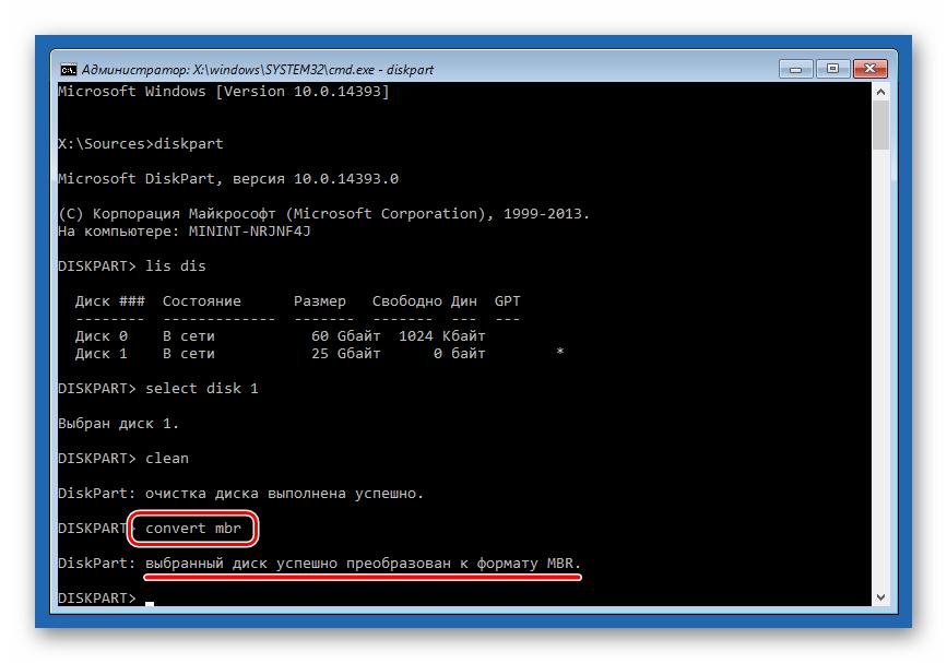 Preobrazovanie-diska-v-format-MBR-konsolnoj-diskovoj-utilitooj-pri-ustanovke-OS-Windows-10.png