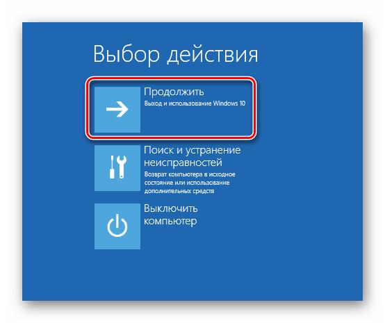 Prodolzhenie-raboty-programmy-ustanovki-v-srede-vosstanovleniya-OS-Windows-10.png