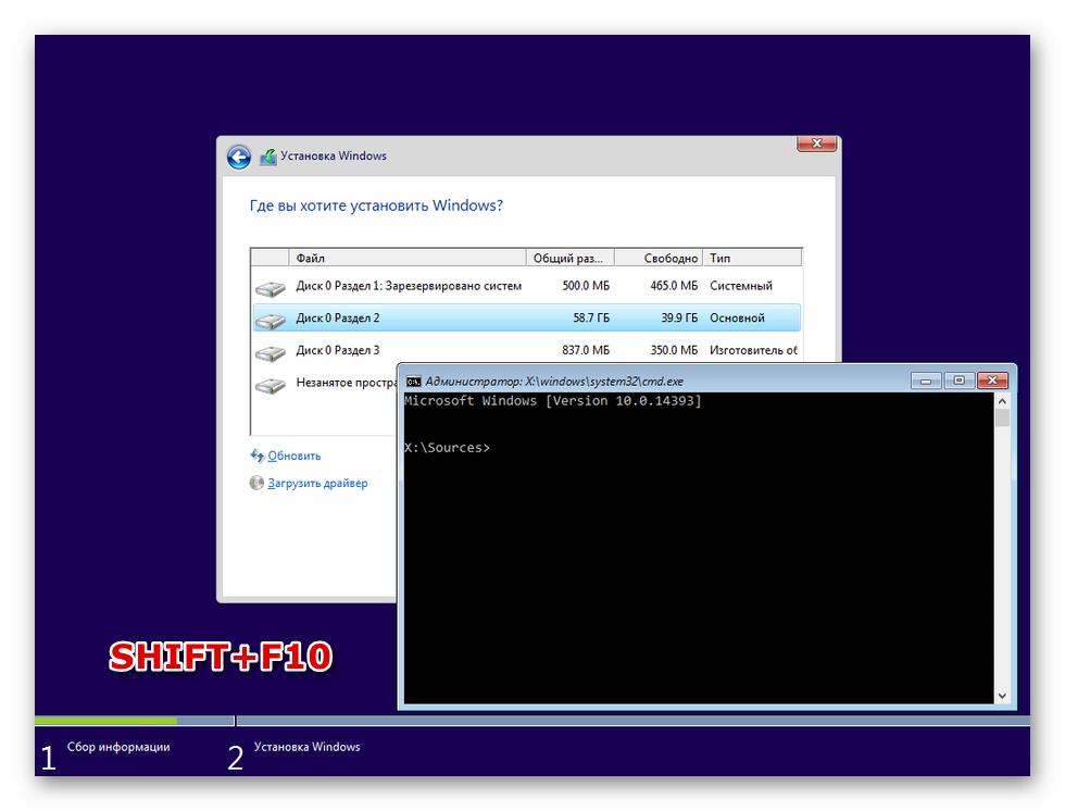 Zapusk-Komandnoj-stroki-na-etape-vybra-diska-pri-ustanovke-OS-Windows-10.png