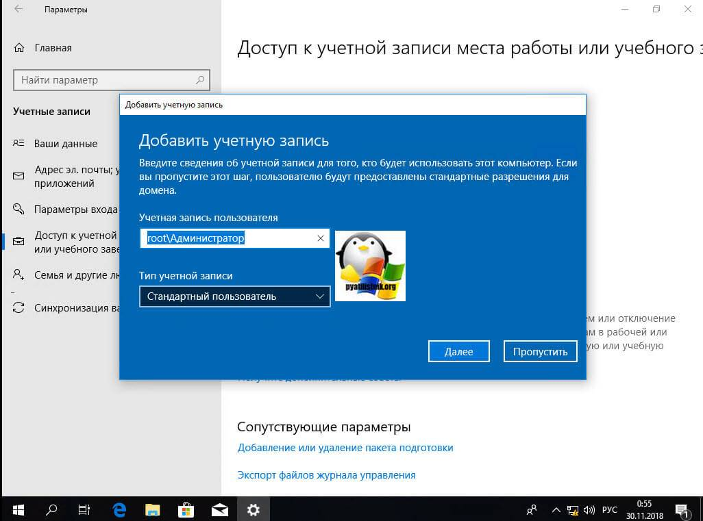 Prisoedinenie-k-domenu-Windows-10-1803-03.jpg