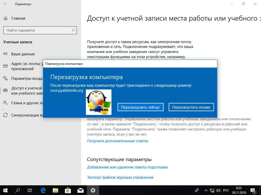Prisoedinenie-k-domenu-Windows-10-1803-04.jpg