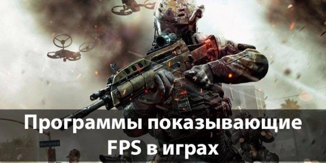 Programmy-pokazyvayushhie-FPS-v-igrah-660x330.jpg