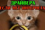 Kto-to-peregryiz-provod-i-net-interneta-Gde-teper-vzyat-drayver.png