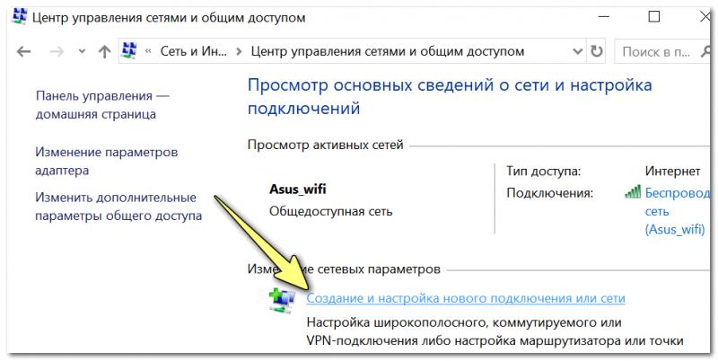 Sozdanie-novogo-podklyucheniya-800x402.png