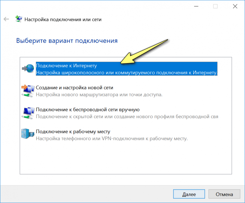 Podklyuchenie-k-internetu-800x663.png