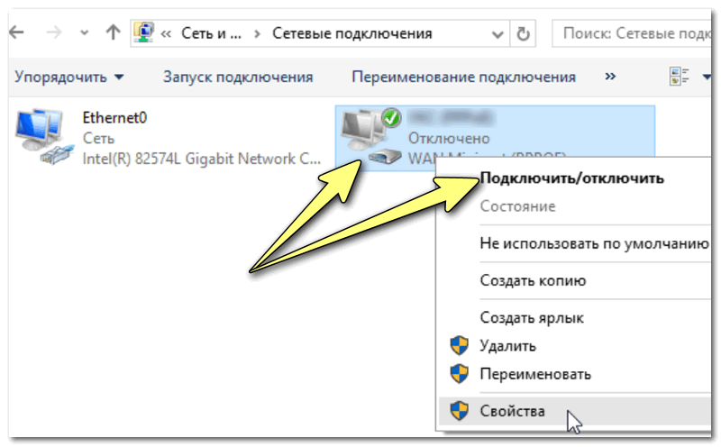 Podklyuchaemsya...-800x496.png