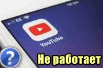 Ne-rabotaet-YouTube.png