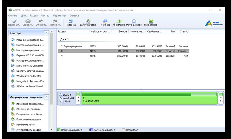 Informatsiya-o-razdele-v-programme-AOMEI-Partition-Assistant-2.png