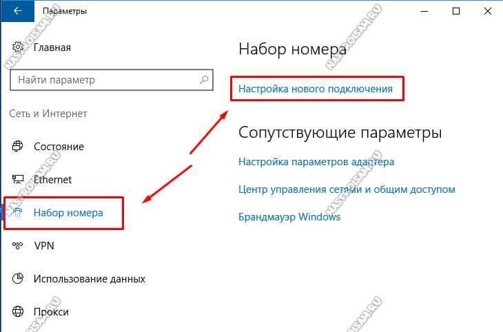 windows10-pppoe-2.jpg