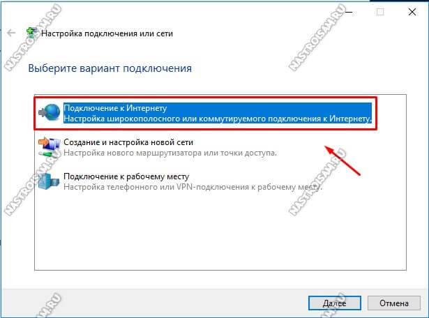 windows10-pppoe-3.jpg