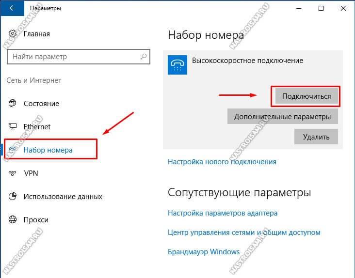 windows10-pppoe-8.jpg
