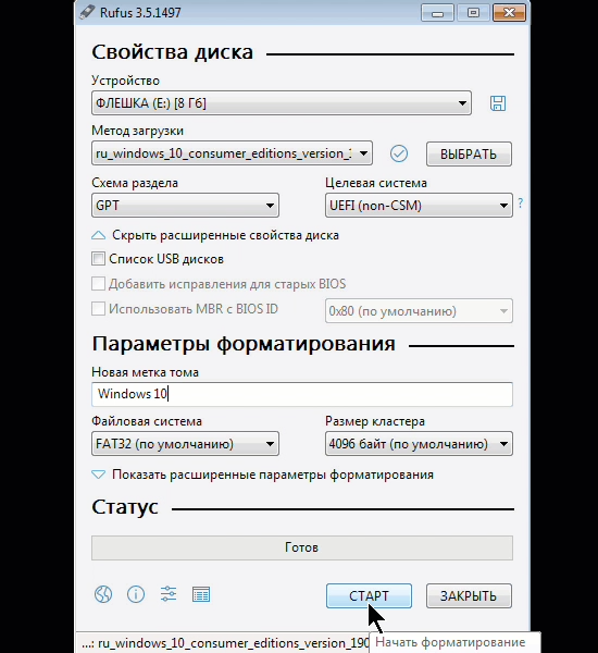 BootFlash_Windows.png