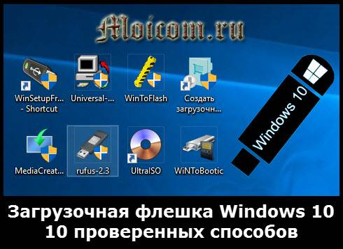 Zagruzochnaya-fleshka-Windows-10-10-proverennyh-sposobov.jpg