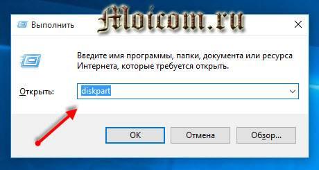 Zagruzochnaya-fleshka-Windows-10-diskpart-ili-komandnaya-stroka-zapusk-programmy.jpg