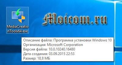 Zagruzochnaya-fleshka-Windows-10-sredstva-razrabotchikov-zapusk-MediaCreationToolx64.exe_.jpg