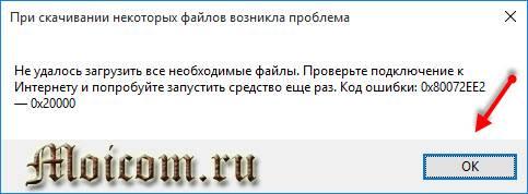 Zagruzochnaya-fleshka-Windows-10-sredstva-razrabotchikov-problemy-pri-skachivanii.jpg